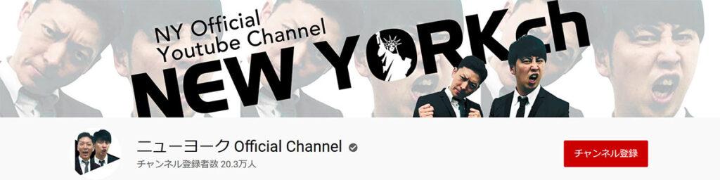 ニューヨーク Official Youtube