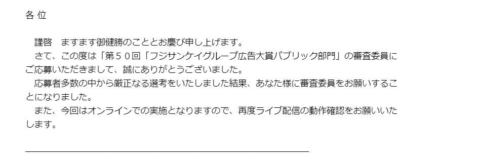 審査願いのメール